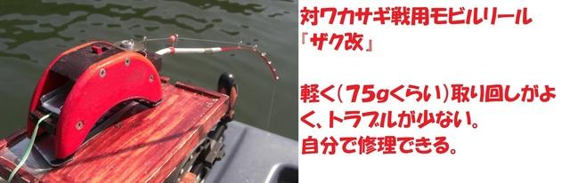 モビルリール『ザク改』赤ツートンカラー.jpg